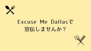 Excuse Me Dallasで宣伝しませんか?